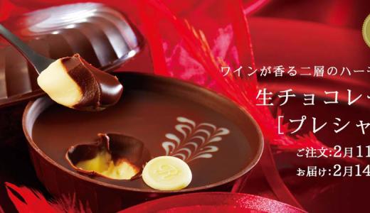 【バレンタイン限定】赤ワインと貴腐ワインを使ったロイズチョコが販売中!!【数量限定】