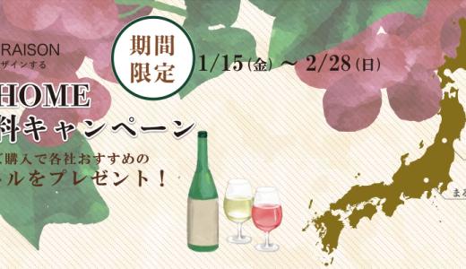【期間限定】新型コロナウイルスを共に乗り越えよう【まるき葡萄酒】によるステイホームキャンペーン実施中!!