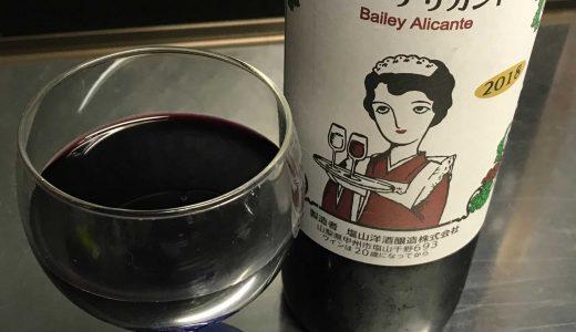 【山梨ワインはお任せ!!】ベリーアリカント 2018【塩山洋酒】を徹底解説!!