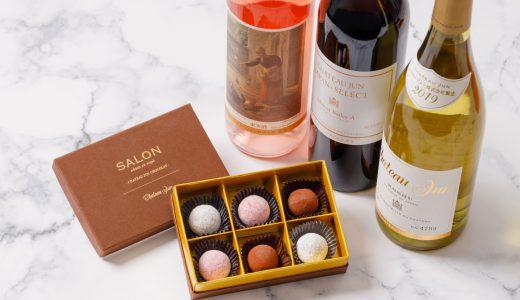 【1年に1度だけ】シャトージュンワインとフルーツピューレ・ショコラがコラボ!!知る人ぞ知るチョコレート【バレンタイン期間限定】