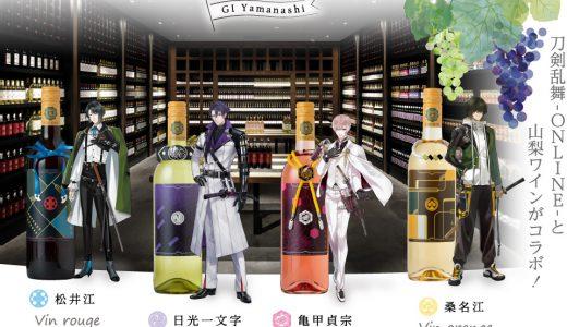 【超大型コラボ】山梨ワインと刀剣乱舞のコラボが実現!!【期間限定】