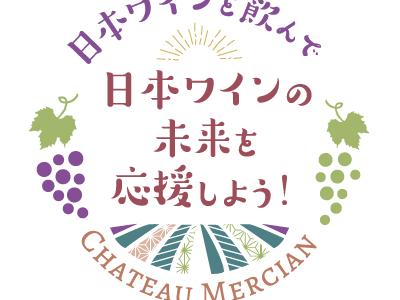 【山梨ワイン好き必見!!】ドネーション企画【日本ワインの未来を応援しよう!!】開催中!!【シャトーメルシャンオリジナル】
