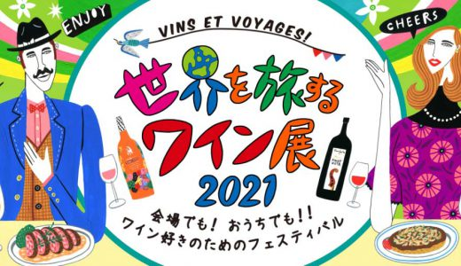 【ワイン好き必見!!】伊勢丹新宿店で1300本以上ものワインが集合!!気になる【山梨ワイン】を一挙大紹介!!