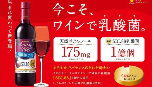 【健康特集】サッポロビールによる健康ワイン爆誕!!特許出願中ワイン【ポリフェノールでおいしさアップ赤ワイン 乳酸菌プラス】とは一体!?