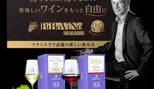 ワインのウォーター・サーバー!?フランスで今話題のBiBoViNoとは