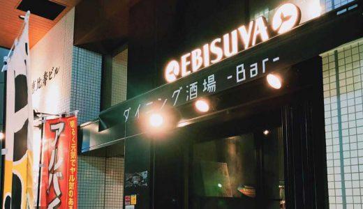 【八王子】ワインが最高に美味しいダイニング酒場 EBISUYA(えびすや)