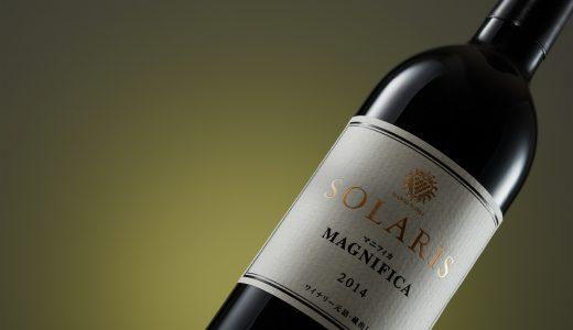 【祝!成人!20周年記念】マンズワインの代名詞ブランド【ソラリス】を徹底紹介!!【マンズワイン特集】