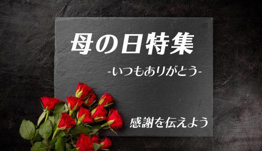 【母の日特集】社会人だからこそ「贈りたい」「一緒に飲みたい」【山梨ワイン】を徹底紹介!!