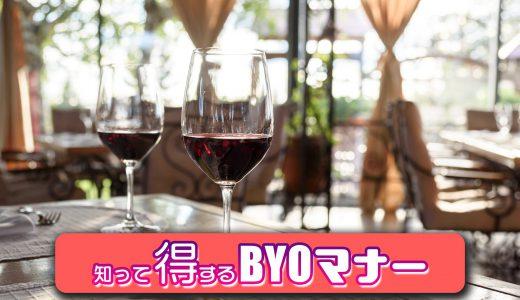 【社会人必見】ニューワインスタイル【BYO】を徹底紹介!!マナーさえ知れば怖くない!!食事にワンステップ上の美味しさを。