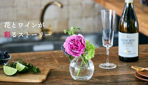【Amazon限定】花とワインの融合商品が登場!!【サッポロビール・グランポレール特集】