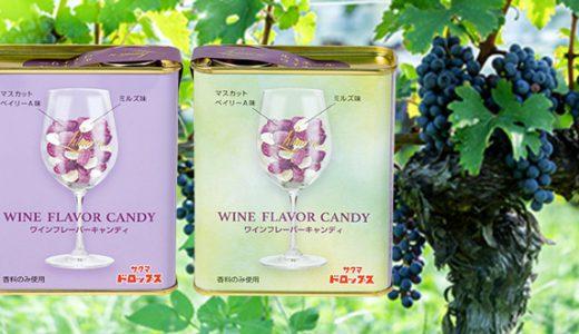 【ワイン菓子特集】子どもがワインを楽しめるお菓子【ワインキャンディ】が登場!?