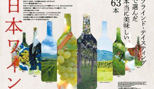 【ワイン特集】ブラインドテイスティングで本当に美味しいと評価された山梨ワインとは【ワイン王国特集】