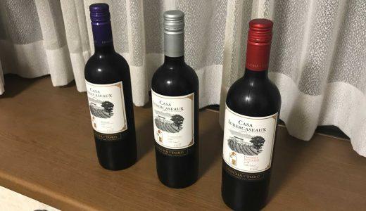 ローソン売上1位のチリワイン『カーサ・スベルカソー』赤3種飲み比べレビュー!