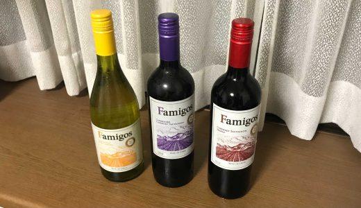 ファミマで購入できる「Famigos(ファミーゴ)」のワイン3種をレビュー!