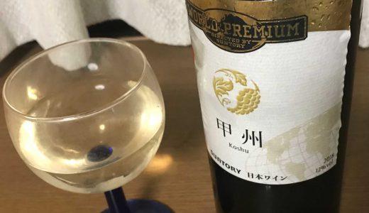 セブンイレブンで購入できる甲州ワイン「ワールドプレミアム 甲州」をレビュー!