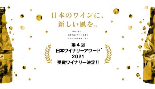 【山梨ワイナリー特集】第4回日本ワイナリーアワード2021結果速報!!