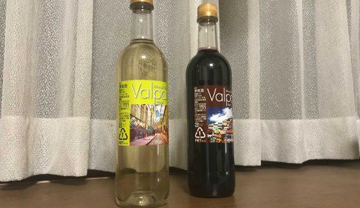 ファミマで購入できる山梨ワイナリー「南アルプスワイン&ビバレッジ」のオリジナルワイン2種をレビュー!