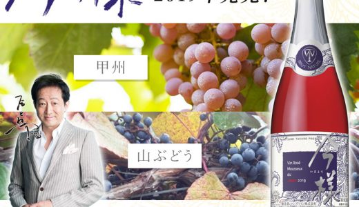 【芸能人ワイン特集】辰巳琢郎プロデュースのスパークリングワインとは!?【マンズワイン特集】